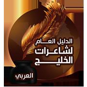 الدليل العام لشاعرات الخليج